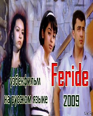Узбекские фильмы на узбекском языке 2018